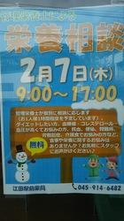 H31.2.7ポスター.JPG
