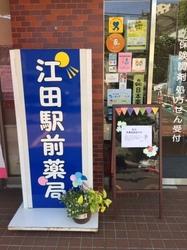 栄養相談会 店頭image1.jpeg