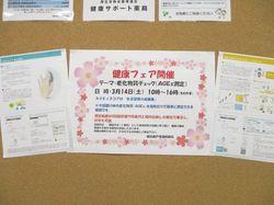 健康フェア.JPG